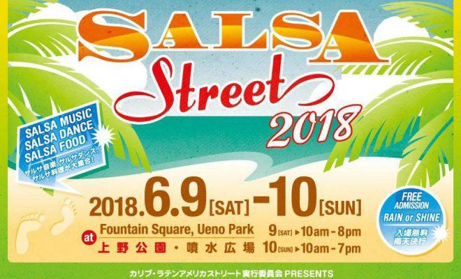 第4回サルサストリートフェスティバル2018@上野公園 噴水広場 6/9(土)~10(日)(Salsa Street 2018) #サルサ音楽 #サルサ #ジラソウ #ブラジル @ 上野公園 噴水広場   台東区   東京都   日本